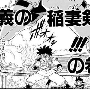 【ネタバレ】漫画版ドラゴンクエスト ダイの大冒険 ・第46話『正義の稲妻剣!!!』