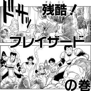 【ネタバレ】漫画版ドラゴンクエスト ダイの大冒険 ・第50話『残酷!フレイザード』