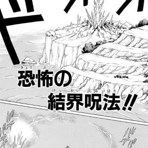 【ネタバレ】漫画版ドラゴンクエスト ダイの大冒険 ・第52話『恐怖の結界呪法!!』