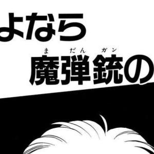 【ネタバレ】漫画版ドラゴンクエスト ダイの大冒険 ・第71話『さよなら魔弾銃』
