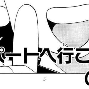 【ネタバレ】漫画版ドラゴンクエスト ダイの大冒険 ・第76話『デパートへ行こう!』