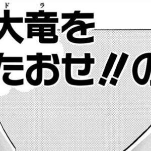 【ネタバレ】漫画版ドラゴンクエスト ダイの大冒険 ・第79話『巨大竜をたおせ!!』