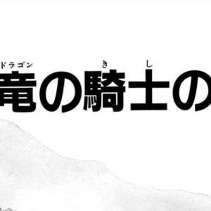 【ネタバレ】漫画版ドラゴンクエスト ダイの大冒険 ・第81話『竜の騎士』