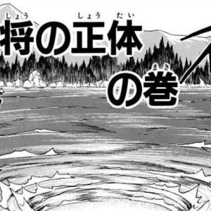【ネタバレ】漫画版ドラゴンクエスト ダイの大冒険 ・第83話『竜騎将の正体』