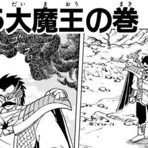 【ネタバレ】漫画版ドラゴンクエスト ダイの大冒険 ・第84話『笑う大魔王』