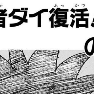 【ネタバレ】漫画版ドラゴンクエスト ダイの大冒険 ・第108話『勇者ダイ復活!!!』