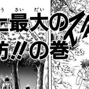 【ネタバレ】漫画版ドラゴンクエスト ダイの大冒険 ・第109話『地上最大の攻防!!』