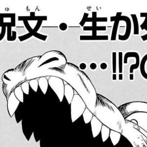 【ネタバレ】漫画版ドラゴンクエスト ダイの大冒険 ・第110話『超呪文・生か死か・・・!!?』