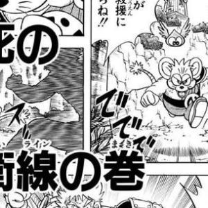 【ネタバレ】漫画版ドラゴンクエスト ダイの大冒険 ・第141話『決死の防衛線』