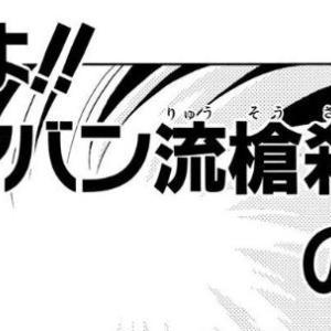 【ネタバレ】漫画版ドラゴンクエスト ダイの大冒険 ・第142話『見よ!!アバン流槍殺法』