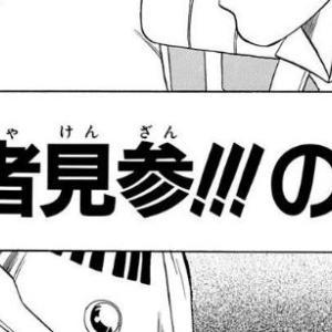 【ネタバレ】漫画版ドラゴンクエスト ダイの大冒険 ・第147話『勇者見参!!!』