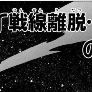 【ネタバレ】漫画版ドラゴンクエスト ダイの大冒険 ・第218話『ダイ戦線離脱・・・!!?』