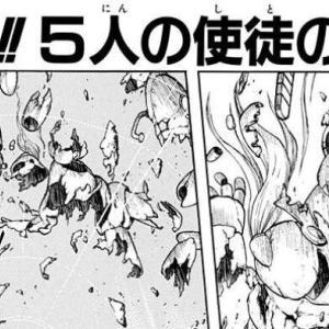 【ネタバレ】漫画版ドラゴンクエスト ダイの大冒険 ・第232話『結集!!5人の使徒』