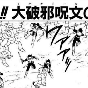 【ネタバレ】漫画版ドラゴンクエスト ダイの大冒険 ・第234話『いざ!!大破邪呪文』