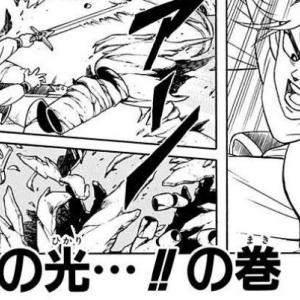 【ネタバレ】漫画版ドラゴンクエスト ダイの大冒険 ・第235話『五色の光・・・!!』