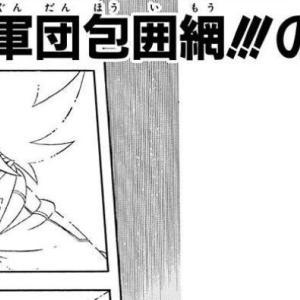 【ネタバレ】漫画版ドラゴンクエスト ダイの大冒険 ・第236話『魔界軍団包囲網!!!』