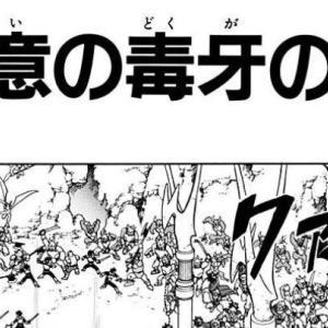 【ネタバレ】漫画版ドラゴンクエスト ダイの大冒険 ・第238話『殺意の毒牙』