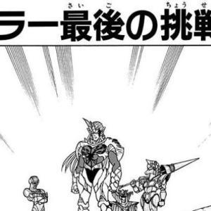 【ネタバレ】漫画版ドラゴンクエスト ダイの大冒険 ・第241話『ハドラー最後の挑戦』