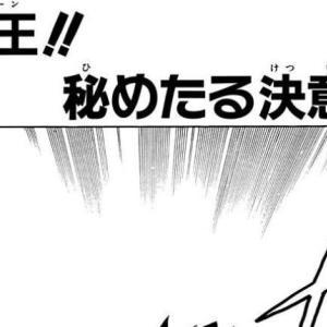 【ネタバレ】漫画版ドラゴンクエスト ダイの大冒険 ・第242話『女王!!秘めたる決意』