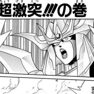 【ネタバレ】漫画版ドラゴンクエスト ダイの大冒険 ・第244話『愛の超激突!!!』
