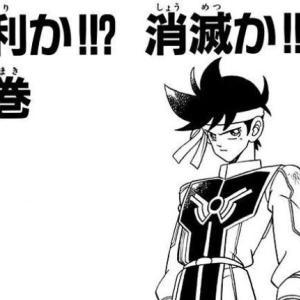 【ネタバレ】漫画版ドラゴンクエスト ダイの大冒険 ・第248話『勝利か!!?消滅か!!?』