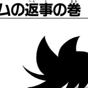 【ネタバレ】漫画版ドラゴンクエスト ダイの大冒険 ・第249話『マァムの返事』