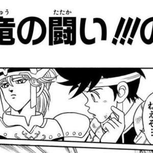 【ネタバレ】漫画版ドラゴンクエスト ダイの大冒険 ・第250話『真竜の闘い!!!』
