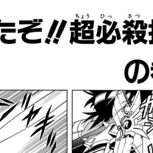 【ネタバレ】漫画版ドラゴンクエスト ダイの大冒険 ・第251話『出たぞ!!超必殺技』