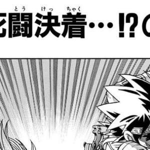 【ネタバレ】漫画版ドラゴンクエスト ダイの大冒険 ・第254話『大死闘決着・・・!?』