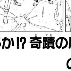 【ネタバレ】漫画版ドラゴンクエスト ダイの大冒険 ・第257話『なるか!?奇跡の脱出』