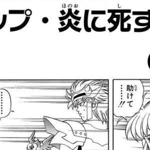 【ネタバレ】漫画版ドラゴンクエスト ダイの大冒険 ・第258話『ポップ・炎に死す・・・!!!』