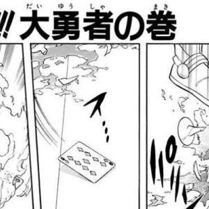 【ネタバレ】漫画版ドラゴンクエスト ダイの大冒険 ・第259話『復活!!!大勇者』