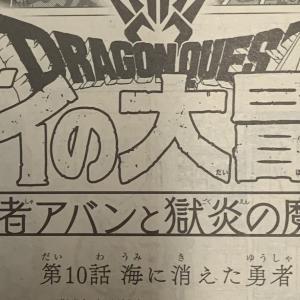 【最新話】ドラゴンクエスト ダイの大冒険 外伝 勇者アバンと獄炎の魔王・第10話『海に消えた勇者』