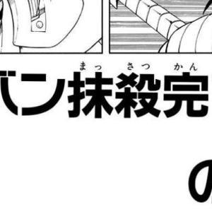【ネタバレ】漫画版ドラゴンクエスト ダイの大冒険 ・第273話『アバン抹殺完了』