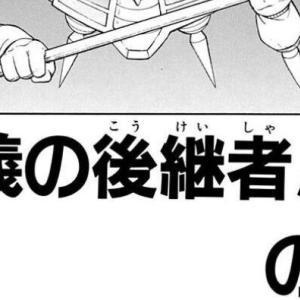 【ネタバレ】漫画版ドラゴンクエスト ダイの大冒険 ・第274話『正義の後継者!!』