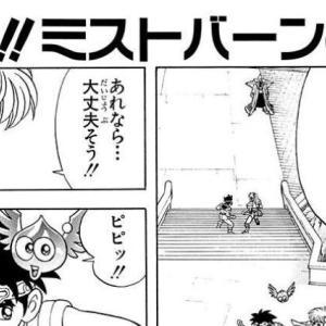【ネタバレ】漫画版ドラゴンクエスト ダイの大冒険 ・第286話『不動!!ミストバーン』