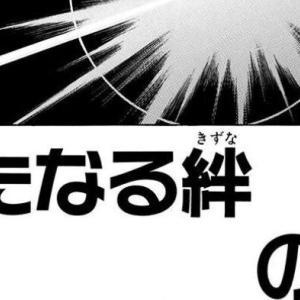 【ネタバレ】漫画版ドラゴンクエスト ダイの大冒険 ・第287話『新たなる絆』