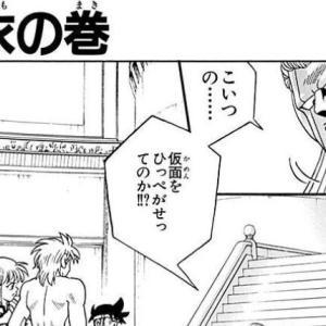 【ネタバレ】漫画版ドラゴンクエスト ダイの大冒険 ・第302話『闇の衣』