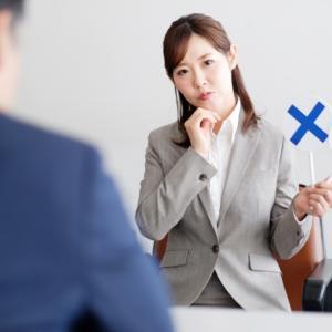 面接で聞いてはいけない質問は? NG例や罰則、対処法を解説
