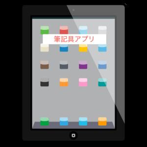 肢体不自由教育で使えるiPadアプリ(2020/09/20)(5)筆記具として使えるアプリ編