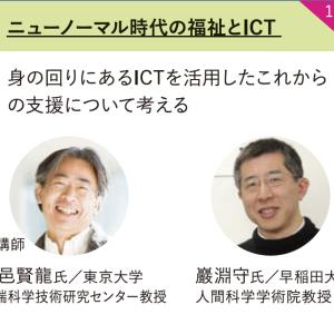 本日からHCRのWeb開催、明日は中邑さんと巌淵さんのセミナーがあるみたい