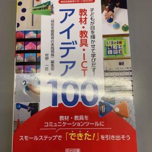 【読書ノート】子どもが目を輝かせて学びだす!教材・教具・ICTアイデア100
