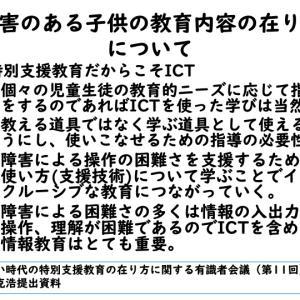 【文部科学省】新しい時代の特別支援教育の在り方に関する有識者会議(第11回)