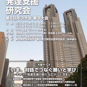 【研究会紹介】キャリア発達支援研究会 第8回年次大会 東京大会