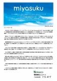 あのmiyasukuが正規のTobii社の支援機器関連ハードウェア及びソフトウェア販売会社になりました