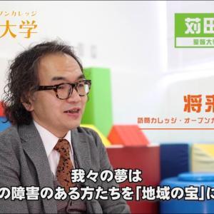 「訪問カレッジ・オープンカレッジ@愛媛大学」紹介動画をみました