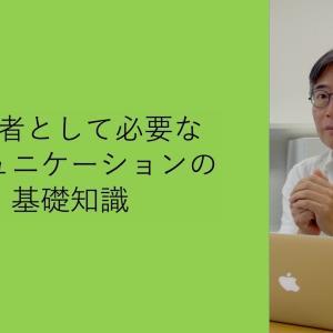 中邑さんと工藤さんから学ぶ「納得のプロセスの必要性」と「自己決定」