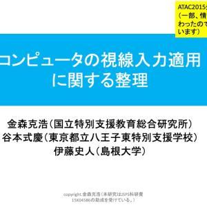 【修正必要ですが】ATAC2015発表資料「コンピュータの視線入力適用に関する整理」