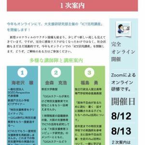【申込み受付始まりました】令和3年度大阪府支援教育ICT活用講座2次案内