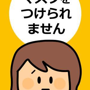 【埼玉県草加市】マスクをつけられない方へのご理解をお願いします